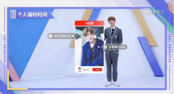《偶像练习生》坐稳2018年综艺C位,高品质营销为Idol打Call