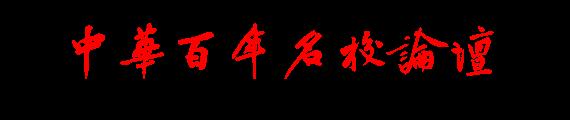 """第五届""""中华百年名校论坛""""即将举行"""