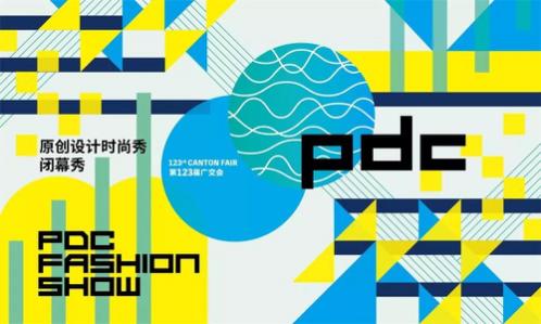 第123届广交会原创设计时尚秀顺