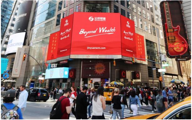 金原财富登陆纽约时代广场为中国品牌向世界发声
