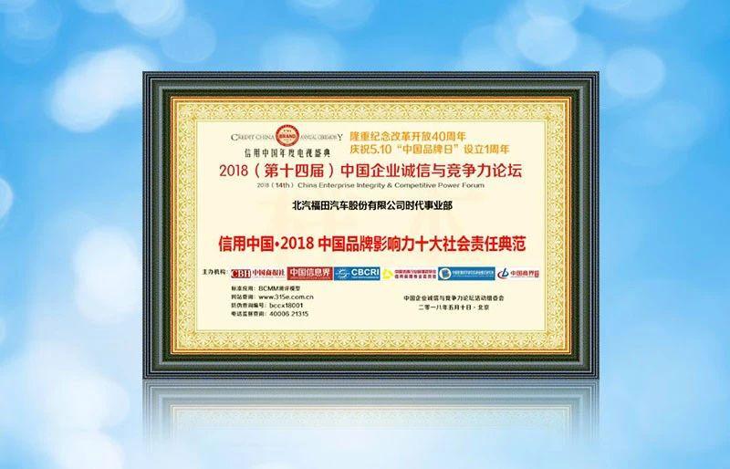 """品质先行,福田时代荣获""""2018中国品牌影响力十大社会责任典范"""""""