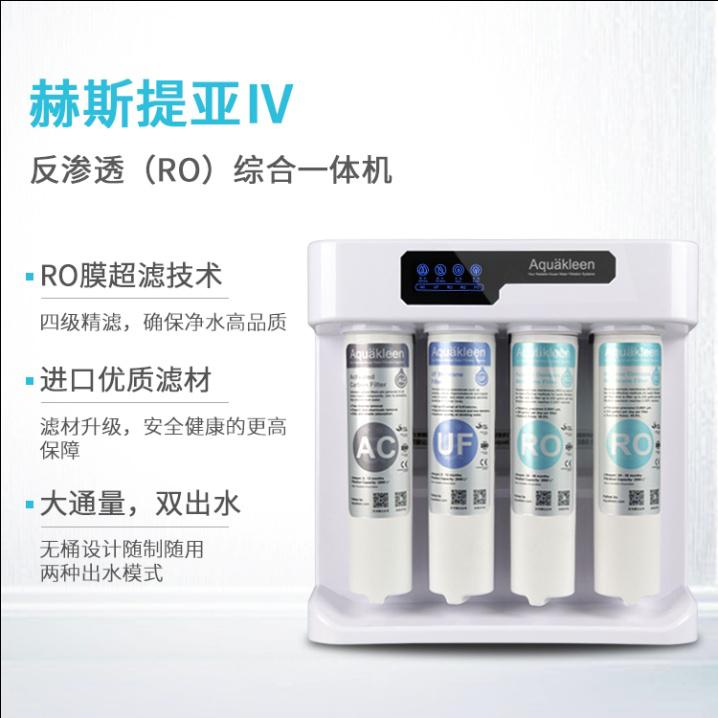 艾可丽净水新品首发――赫斯提亚IV(反渗透RO一体机)五大产品优势引领行业风向