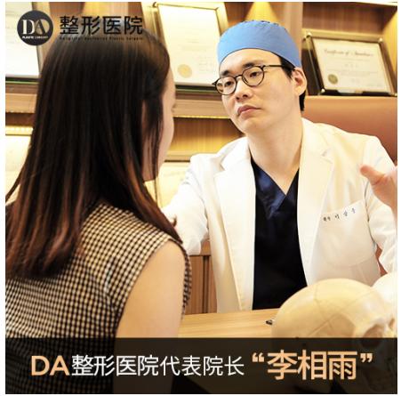 韩国DA整形医院提高颜值打造精致小脸的面部轮廓术