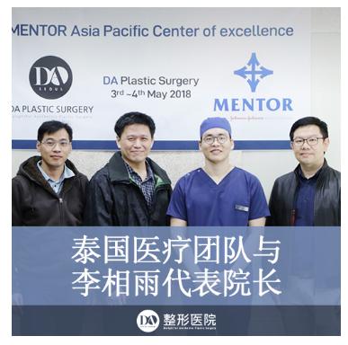 韩国DA整形医院携手强生举办学术交流会