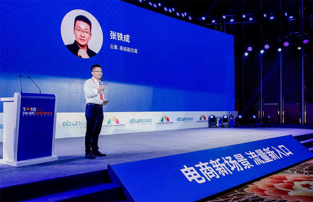 云集高级副总裁张铁成:建立超级用户体系是收获新流量的关键
