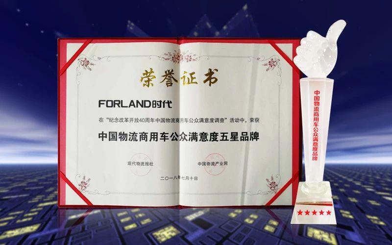 福田时代,中国物流商用车公众满意度五星品牌!