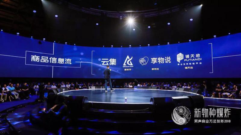 场景实验室吴声:云集等商品信息流公司定义新商业