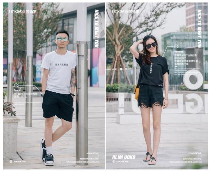 优客逸家发布2018夏季文化衫:很高兴见到你
