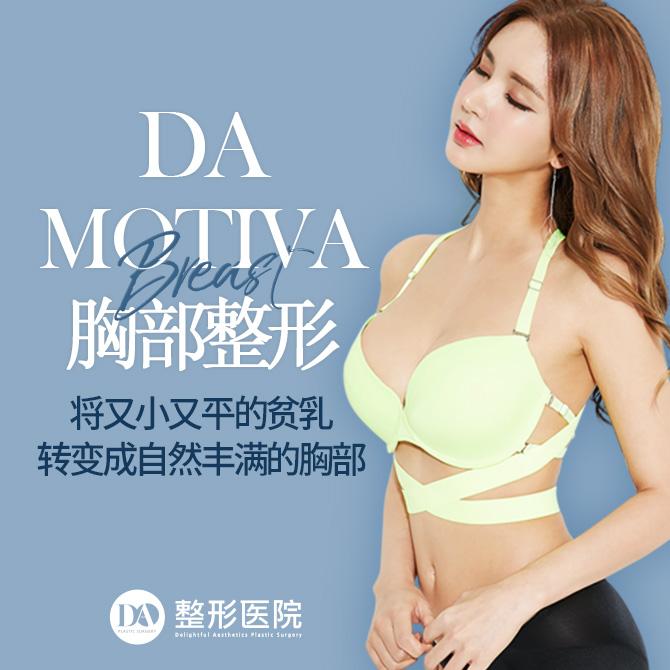韩国DA整形医院魔滴假体胸部整形让你拥有完美胸型