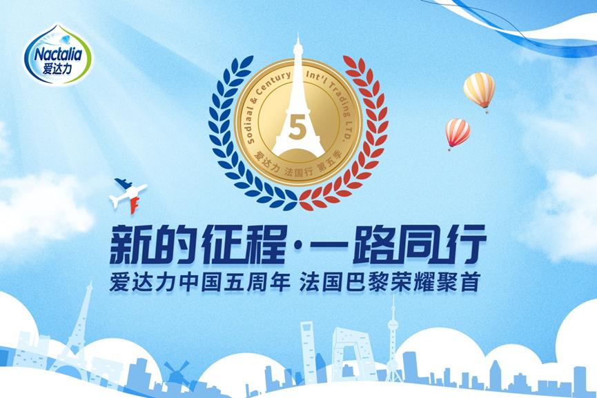 剑指后配方注册时代,法国爱达力抢占市场先机-焦点中国网