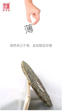 陈升号精品源系列普洱薄饼(源易武、源勐宋、源班章、源南糯)