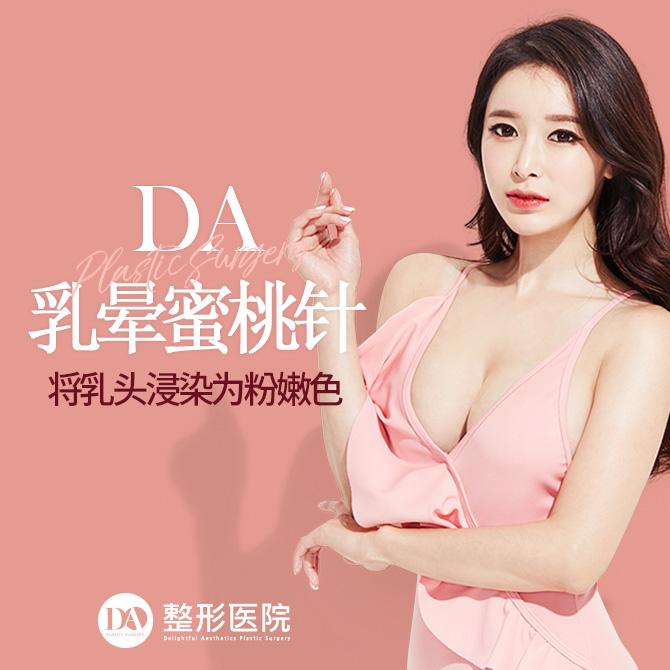 韩国DA整形医院乳晕漂红解决女性私密烦恼