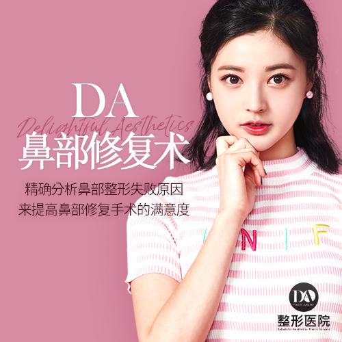 韩国DA整形医院鼻部修复手术由专家医生为你诊断