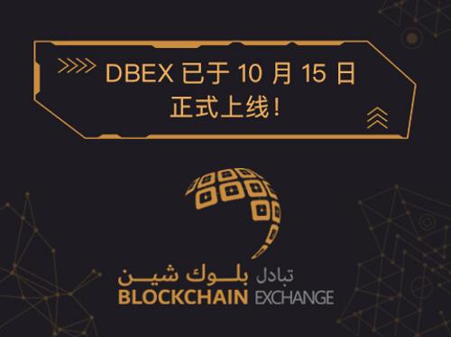 DBEX迪拜国际数字资产交易所正式上线