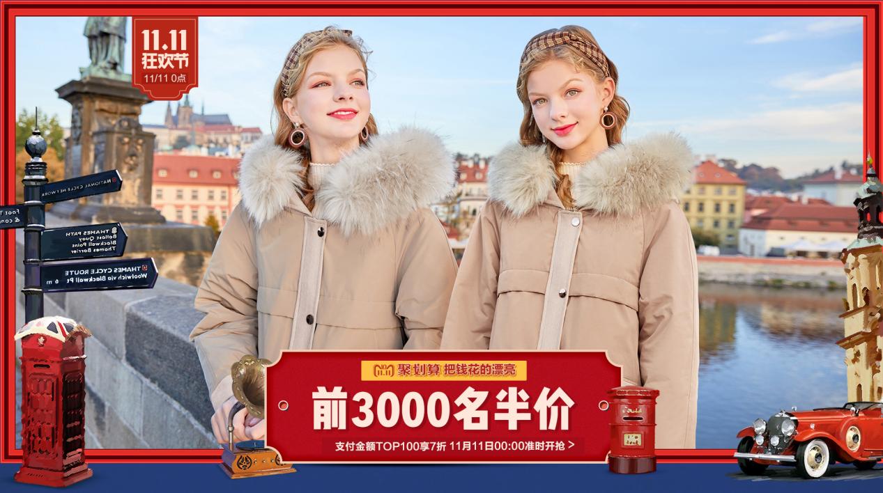 疯狂买买买的双11 MG小象让你把钱花得漂亮!
