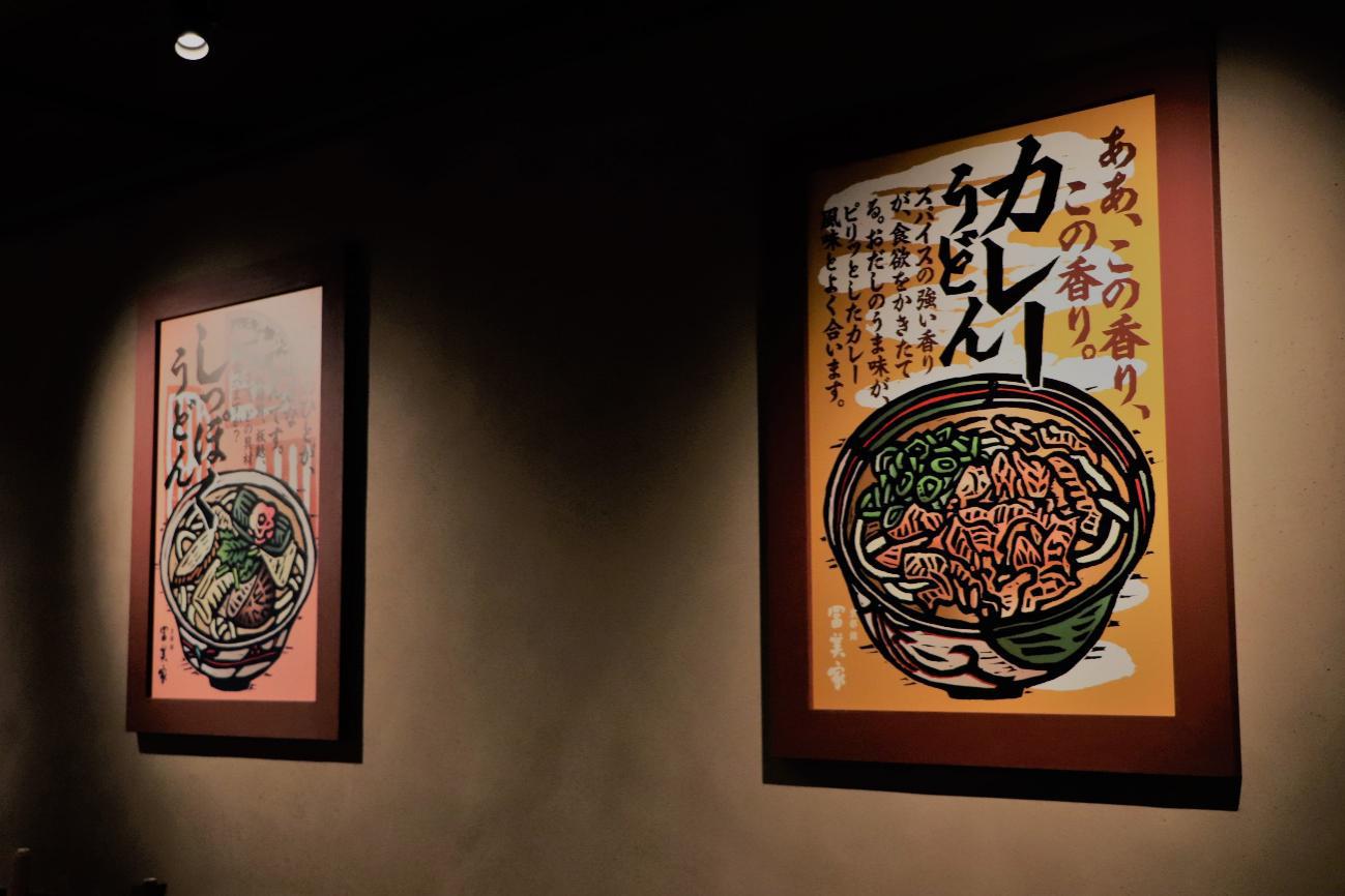 【京都美食乌冬老店「富美家」 保持72年长盛不衰人气的秘诀}】