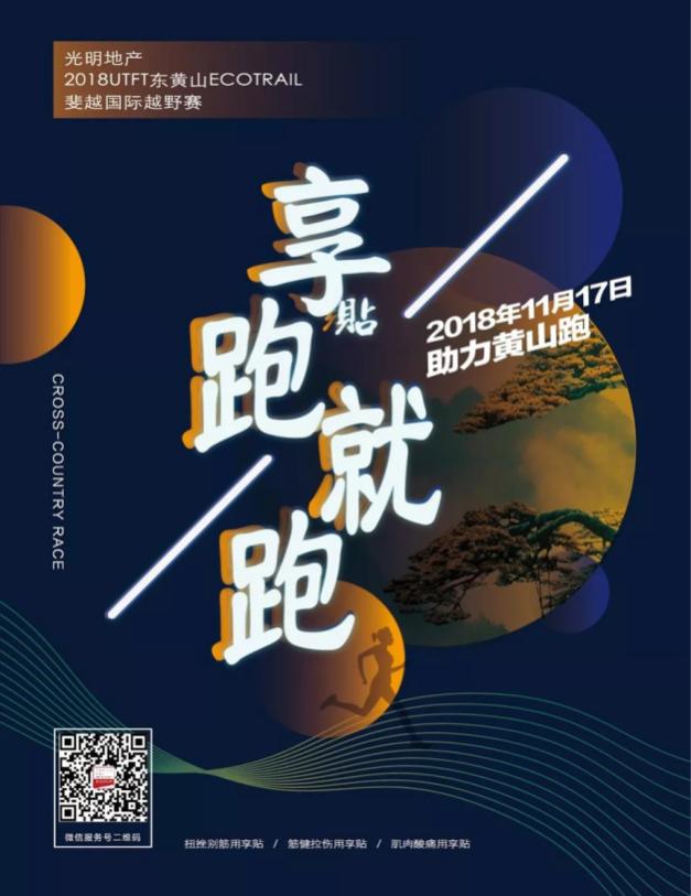 """""""享贴""""成功助力2018东黄山UTFT斐越国际越野赛"""