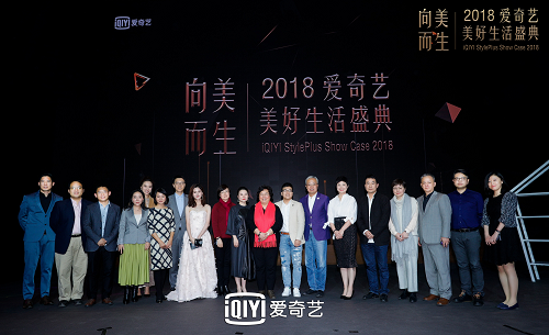 2018爱奇艺美好生活盛典启动:向美而生的商业爆发力