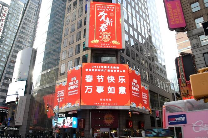 """2019 让""""中国春节""""走向世界"""