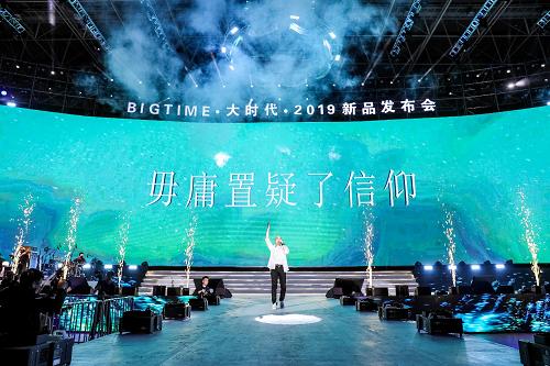 新时代的追梦人大时代BIGTIME2019年新品发布会