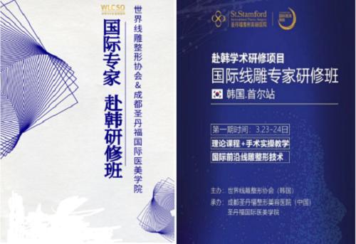 世界線雕整形協會成功舉辦2019國