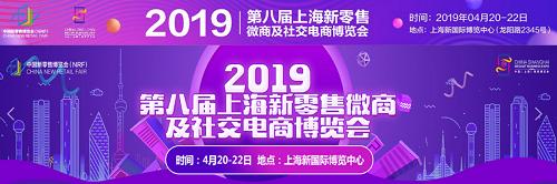 众望所归,好速纤将亮相第八届中国上海新零售微商及社交电商博览会