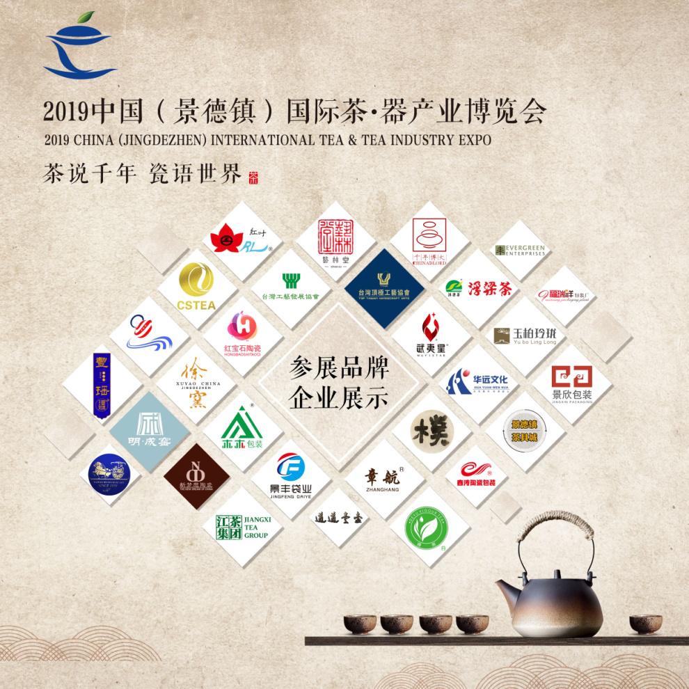 景德镇茶器展邀您 赏千年瓷之韵 品明前茶之甘