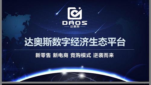 达奥斯Daos已竞购全球启动