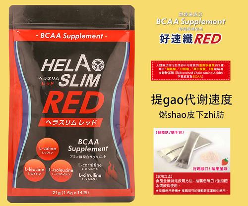 好速纤Helaslim红版亮相上海新国