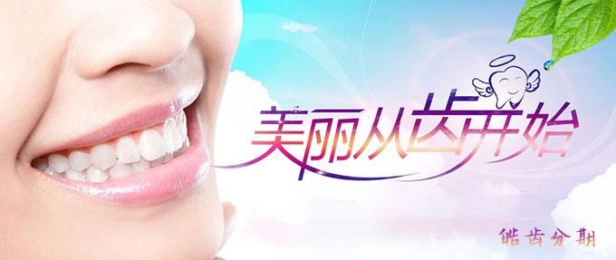 皓齿分期,为口腔医疗行业注入新的活力