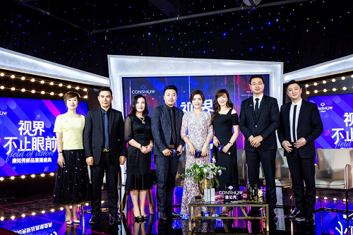 视界·不止眼前—2019康知秀新品直播盛典圆满落幕