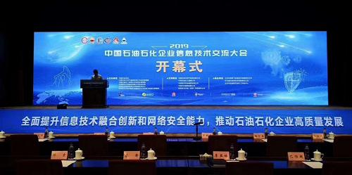 阿里云、油管家、360等受邀参加2019年中国石油石化企业信息技术交流大会