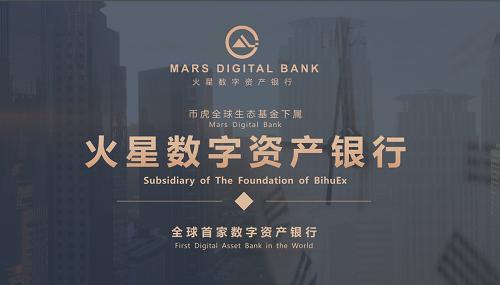火星數字銀行錢包全國招募合伙人