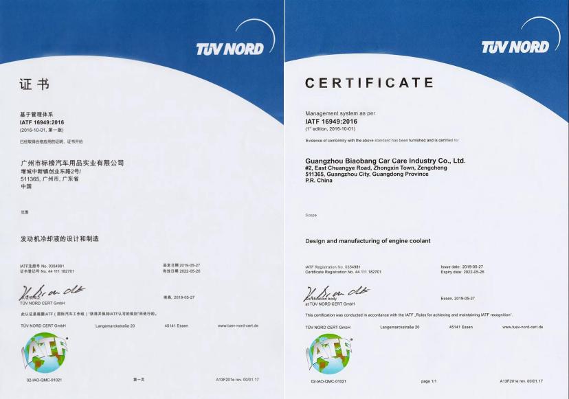广州标榜荣获IATF16949认证 实力铸汽车用品品牌