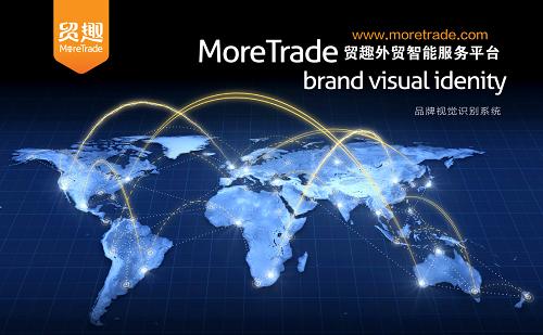 贸趣外贸智能服务平台,为提高外贸企业运营效率而生!