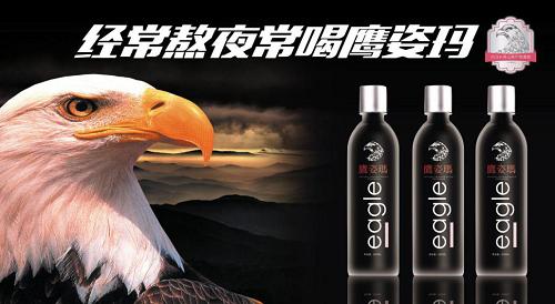 经常熬夜常喝鹰姿玛,商务精英高端矿泉水即将清冽上市!