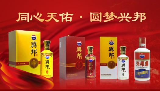 貴州國際聯合興邦酒,打造值得信賴的投資平臺