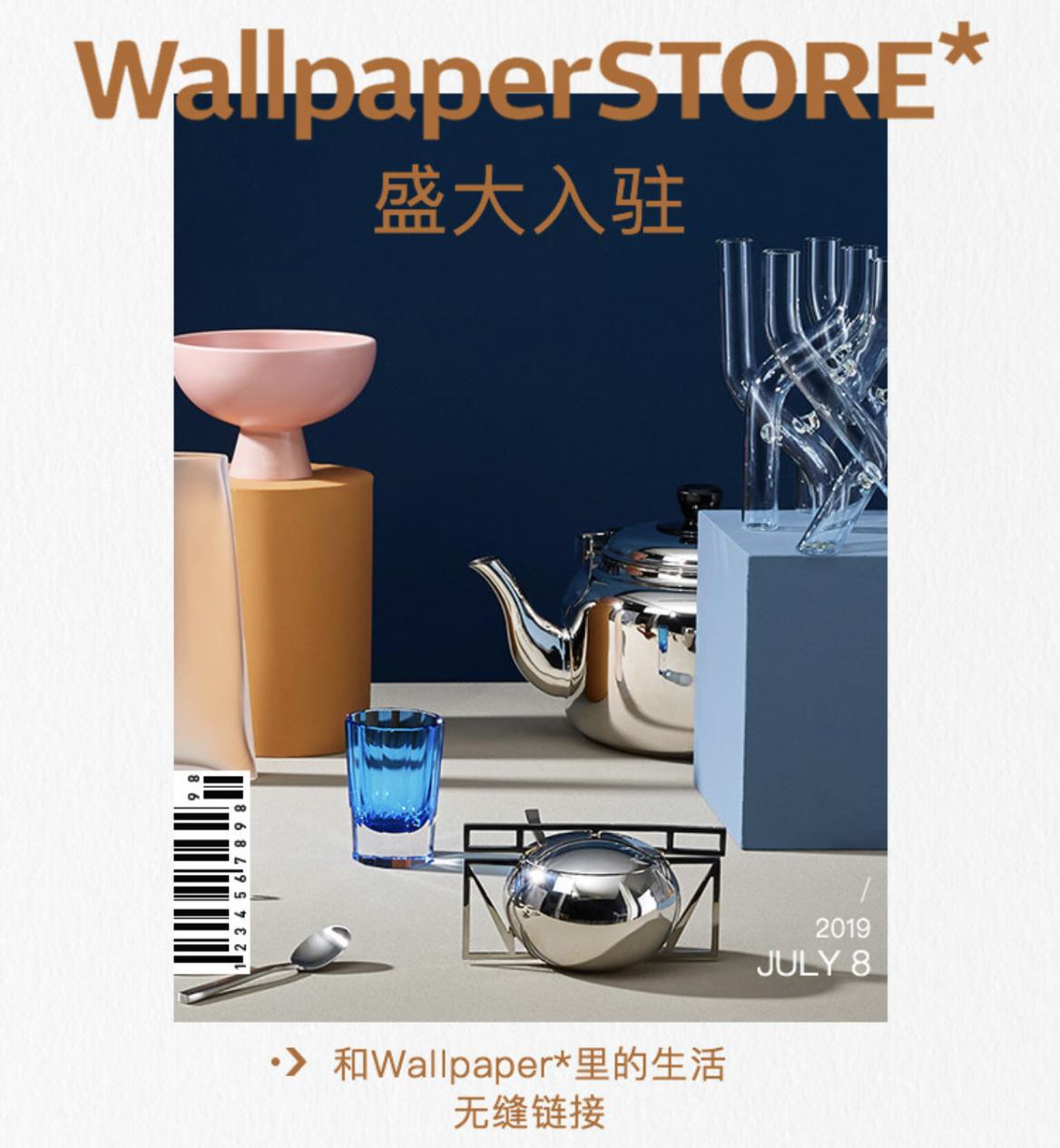 国际顶级设计线上商店WallpaperSTORE入驻寺库 为消费者带来尖货