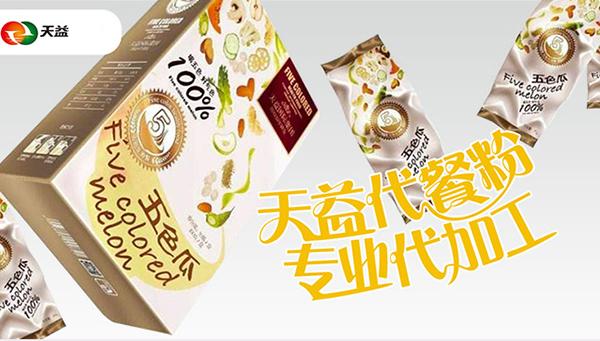 国内可以做代餐粉贴牌等代餐食品代加工的企业