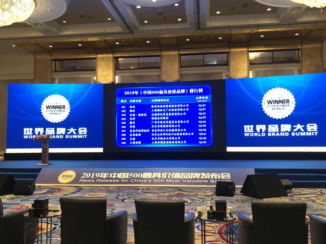 穗宝床垫专注中国消费者的睡眠,喜获中国500最具价值品牌