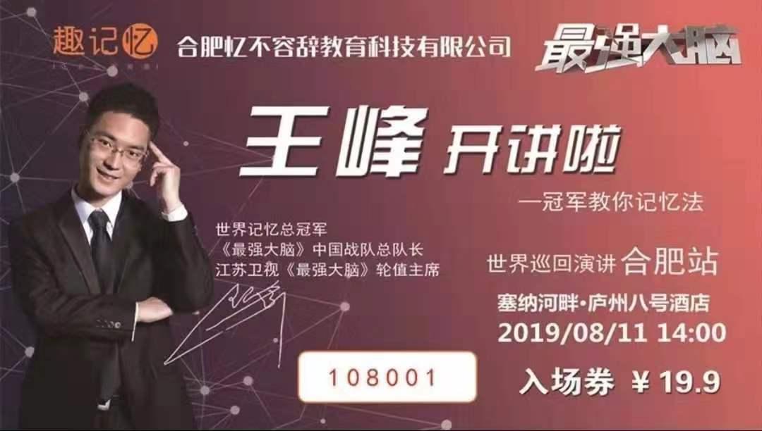 世界记忆总冠军王峰、总亚军刘苏世界巡回演讲·合肥站