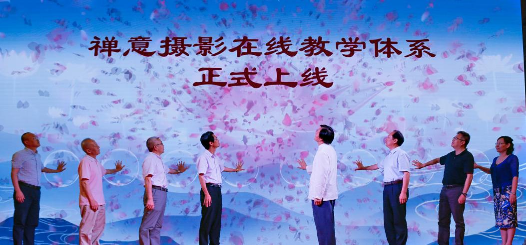 文化献礼·公益惠民,禅意摄影在线教育上线发布会隆重举行