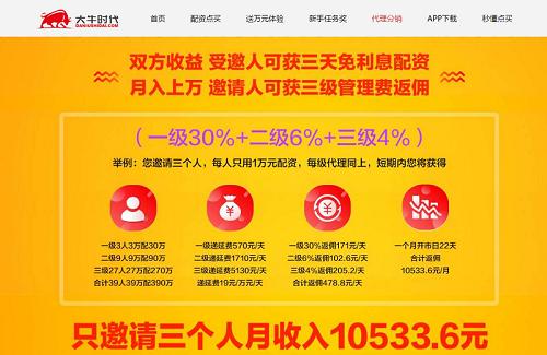 大牛时代获评中国股票行业信用单位评选AAA级单位 获高额返佣
