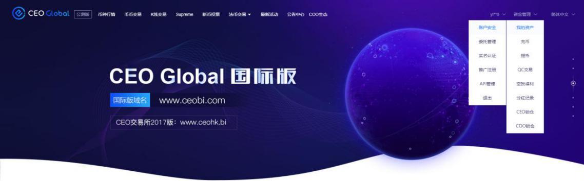 CEO全球站全面升级 新版网站扬帆启航