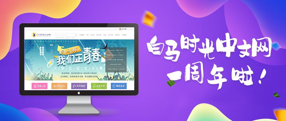 白馬時光中文網上線一周年,從源頭發現好內容,以精品意識加固IP生態