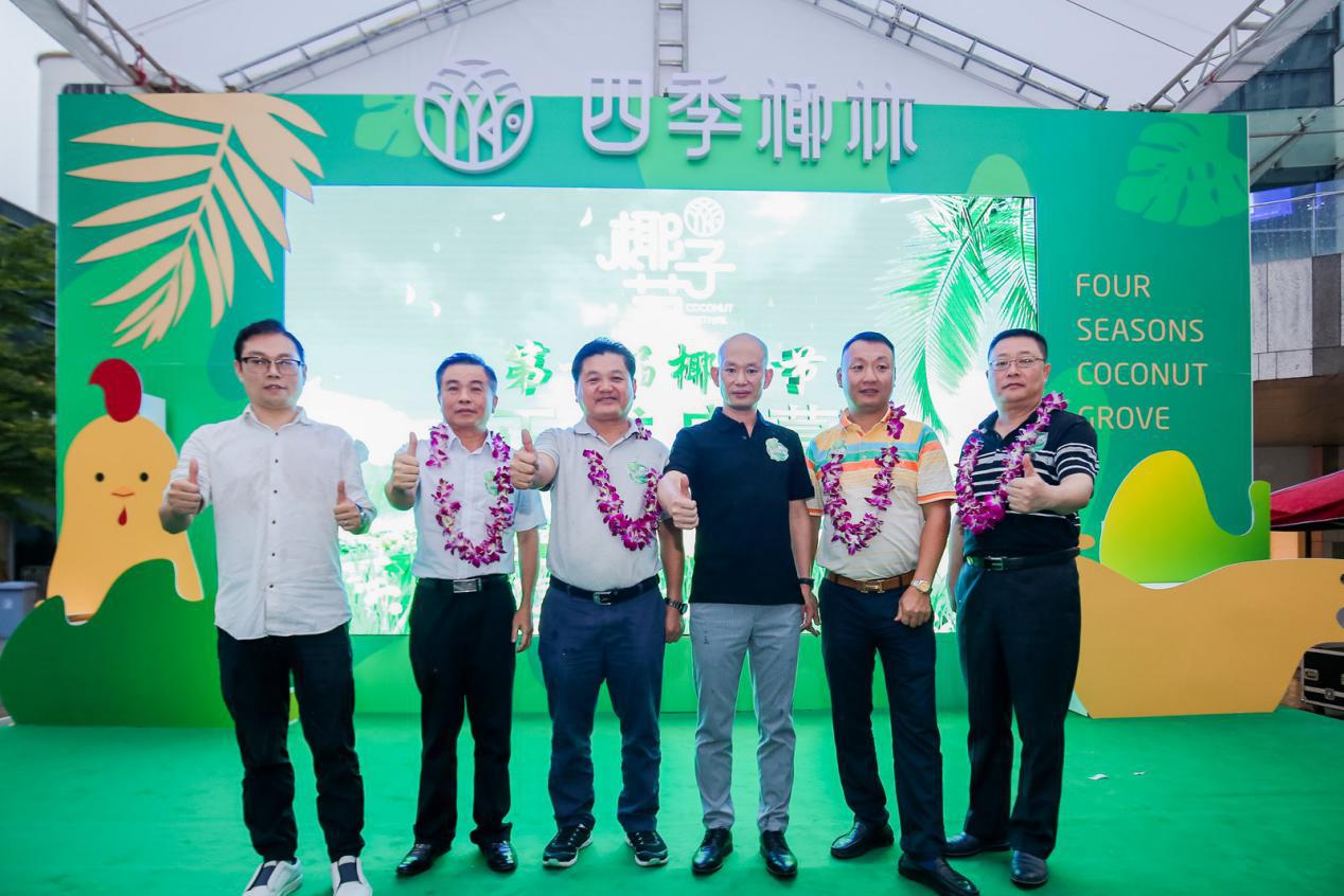 四季椰林首届椰子节暨品牌升级,全新定义椰子鸡行业标准