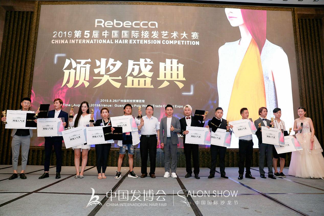 第11届中国发博会&2019中国国际沙龙节圆满落幕,2020与您继续相约广州!