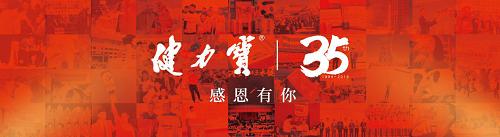 本就出色,再创特色——中国健力宝喜迎35周年庆