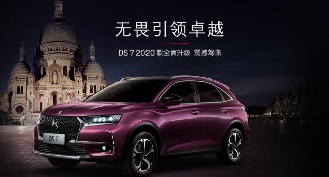 2020款DS7全面上市,再次激荡国内汽车市场!