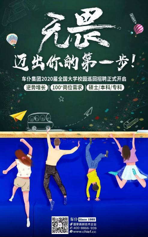 燃青春 创未来 2019车仆集团校园招聘正式启动!